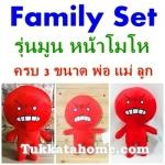 ตุ๊กตาline เซตพ่อแม่ลูก 3 ขนาด รุ่นมูน Moon ตัวสีแดงหน้าโมโห บ่งบอกอารมณืว่ากำลังโกรธ