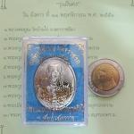 เหรียญกรมหลวงชุมพรหลังราชรถ พิมพ์รูปไข่ รุ่นมั่นคง ปี 2551 เนื้ออัลปาก้า ศาลกรมหลวงชุมพรเขตอุดมศักดิ์ จ.สมุทรสงคราม พร้อมกล่องเดิมค่ะ