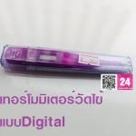 SOS Clinical Digital Thermometer สีม่วง - เอสโอเอส คลินิคอล ดิจิตอล เทอร์โมมิเตอร์ อ่านค่าตัวเลขได้ ใช้ได้นานหลายปี
