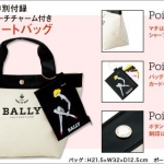 Bally handbag + zip pouch จากนิตยสาร e-MOOK BALLY 160TH ANNIVERSARY ISSUE