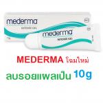 Mederma โฉมใหม่สูตรเดิม Mederma Intense Gel มีเดอม่า อินเทนส์ เจล ปริมาณสุทธิ 10 g. (หลอดเล็ก) เจลลดรอยแผลเป็น รอยดำ รอยจากสิว และแผลคีลอยด์ ราคาถูก ที่สุด สำเนา