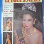 นางสาวไทยประจำปี 37 เกาะขอบเวทีรายงานผลการประกวดนางสาวไทย