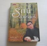 รักนี้ชั่วนิรันดร์ (Autunm in My Heart) พิมพ์ครั้งที่ 3 โอซูเยียน เขียน รำพรรณ รักศรีอักษร แปล