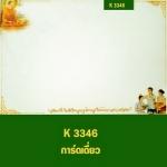 K 3346