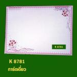 K 8781