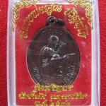 สินค้าหมดค่ะ เหรียญหลวงพ่อคูณ รุ่นเจริญพร วัดบ้านไร่ พ.ศ.2536 พร้อมกล่องเดิมค่ะ