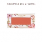 Skinfood Flora Tea My Short Cake Cream Blusher SPF8 #COR01
