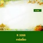 K 3356