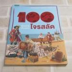 100 เรื่องน่ารู้เกี่ยวกับโจรสลัด พิมพ์ครั้งที่ 5 แอนดรูว์ แลงลีย์ เขียน นันทพร วรวุฒิพงษ์ แปล