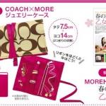 Coach Jewelry Pouch จากนิตยสาร More 2012