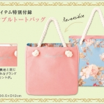Mercuryduo reversable tote จากนิตยสาร MERCURYDUO 2012 Spring/Summer Collection (e-MOOK)