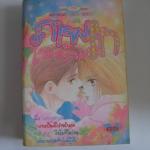 ภาพรักในฝัน เล่ม 2 (เล่มจบ) Ueda Rinko เขียน