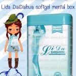ลิด้า กล่องเหล็ก 36เม็ด (Lida Softgel 36Caps.)