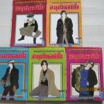 สะดุดรักหอพักใจ ครบชุด 5 เล่มจบ Tomo Matsumoto เขียน