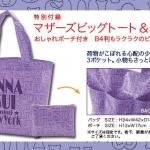 กระเป๋า ANNA SUI mini 2010 กระเป๋าคู่สารพัดประโยชน์ จุมาก ไม่ผิดหวังแน่นอนค่ะ