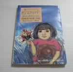 ความทรงจำเดือนสิงหาคม (whenever August Comes) ฮิเด โอเอะ เขียน อุดร วงษ์ทับทิมและมาริ ซากาโมโตะ แปล
