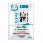 Hada Labo (ฮาดะ ลาโบะ) Super Hyaluronic Acid Moisturizing Face Mask