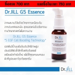 หมดระยะเวลา (แลกซื้อ)ตามเงื่อนไข Dr.Jill G5 Essence ด๊อกเตอร์จิล จี 5 เอสเซ้นส์น้ำนม ผิวกระจ่างใส ลดเลือนริ้วรอยขนาด 30 มล.
