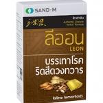 SAND-M ลีออน LEON บรรเทาริดสีดวงทวารหนักและเป็นยาระบาย บรรจุ 30 แคปซูล