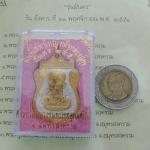 สินค้าหมดค่ะ เหรียญเสมาใหญ่กรมหลวงชุมพรเขตอุดมศักดิ์หลังหลวงปู่ศุข รุ่นมั่นคง ปี 2551 เนื้อสองกษัตริย์ชุบเงินทอง ศาลกรมหลวงชุมพรเขตอุดมศักดิ์ จ.สมุทรสงคราม พร้อมกล่องเดิมค่ะ