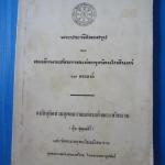 พระประวัติโดยสรุป ของ สมเด็จพระสังฆราชแห่งกรุงรัตนโกสินทร์ 17 พระองค์ ฉบับอุทิศส่วนกุศลถวายแด่สมเด็จพระสังฆราช ( ปุ่น ปุณฺณสิริ )