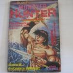 MONSTER HUNTER มอนสเตอร์ ฮันเตอร์ จบในเล่ม