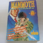 MAMMOTH ภาค 1 จบในเล่ม