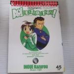 ์์AOIDESTRUCTION ! รวมเรื่องสุดฮาของอึตาคัทชิโร่ ( ป๊ะป๋าแป่วแหวว ) เล่มเดียวจบ อิโนอุเอะ คาชูโร่ เขียน