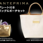 AntePrima limited edition Tote Bag + Golden Pouch จากนิตยสาร e-Mook Japan