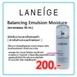 ลาเนจ Laneige Balancing Emulsion Moisture 50 ml.อีมัลชั่นปรับสภาพผิวหน้าให้สมดุล ช่วยให้หน้าชุ่มชื่นยิ่งขึ้น เหมาะสำหรับผิวแห้ง-ธรรมดา