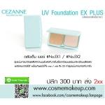(Shiseido) CEZANNE UV Foundation EX Plus SPF 23 PA++ สี EX2 Light Ochreเหมาะสำหรับผิวสีน้ำผึ้ง, ผิวขาวเหลือง สูตรเน้นการปกปิดและล็อคความชุ่มชื่นผิวที่มากขึ้น สำเนา