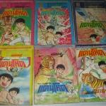 ผจญภัยแดนโหด ชุด เล่ม 1-6 ( 8 เล่มจบ ) Takahashi Yoshihiro เขียน ( สภาพสะสม )
