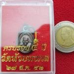 สินค้าหมดค่ะ เหรียญเม็ดแตงหลวงพ่อทวด หน้าตรง วัดห้วยมงคล เนื้อทองแดง ปี2552 พร้อมกล่องเดิมค่ะ