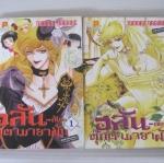 อลันกับตุ๊กตามายาฝัน ครบชุด 2 เล่มจบ Tomoko Nagaike เขียน