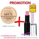 โปรโมชั่น SET2 ซื้อ Rimmel Stay Matte Long Lasting Pressed Powder + Wet N Wild Megalast Lip color ลิปสติก เฉพาะสีที่ร่วมรายการ เช็ครายละเอียดสีด้านใน