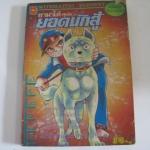 ยามาโต้ สุนัขยอดนักสู้ เล่ม 6