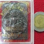 เหรียญ4เหลี่ยมใหญ่ พระพุทธไตรรัตนนายก(หลวงพ่อโต) วัดพนัญเชิง ครบรอบ 688 ปี พร้อมกล่องค่ะ