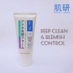 Hada Labo Deep Clean & Blemish Control Face Wash 100 g (ฮาดะ ลาโบะ ดีพ คลีน & เบลมมิช คอนโทรล เฟส วอช) แถบข้างสติ๊กเกอร์สีฟ้าม่วง
