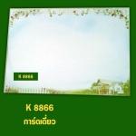 K 8866