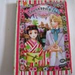 รักแรกของโอะโทคิปิ๊งรักสุภาพบุรุษอังกฤษ เล่มเดียวจบ Akemi Matsunae เขียน