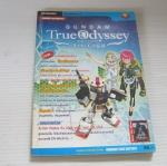 คู่มือเฉลยเกม PS2 GUNDAM TRUE ODYSSEY