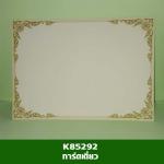 K 85292 การ์ดเดี่ยว