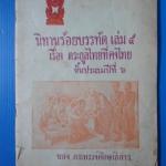 นิทานร้อยบรรทัด เล่ม 5 เรื่อง ตระกูลไทยที่คงไทย ชั้นประถมปีที่ 6 พิมพ์ครั้งที่ 3 มุมปกหน้าแหว่ง