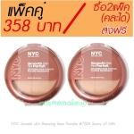 แพ็คคู่ NYC New York Smooth Skin Bronzing Face Powder Matte Bronzer สี Sunny 720A ปริมาณ 9.4g. (ขนาดปกติ) ( x 2 ตลับ)