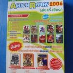 ACTIONREPLAY 2006 ฉบับครึ่งปีแรก