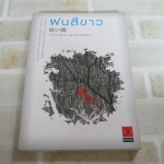 ฝนสีขาว อาคากะวา จิโร เขียน ปัญจารีย์ จารีธนารักษ์ แปล