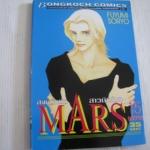 """MARS สิงห์นักบิด สาวนักโบก ครบชุด 15 เล่มจบ + ภาคพิเศษ"""" อาชาไร้ซื่อ"""" ฟูยูมิ โซเรียว เขียน"""