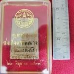 สินค้าจองค่ะ พระสมเด็จพิมพ์ทรงเจดีย์ อนุสรณ์ 122 ปี สมเด็จพระพุฒาจารย์(โต พฺรหฺมรํสี) 22 มิถุนายน 2537 พร้อมกล่องเดิมค่ะ