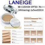 เคาเตอร์ไทย LANEIGE BB CUSHION SPF50+ PA+++[Whitening] +ฟรีรีฟิว1ชิ้น ##21 Natural Beige สำหรับผิวขาวเหลืองผิวสองสีบีบีนวัตกรรมสูตรใหม่ด้วยคุณสมบัติ 5 ประการ ปรับผิวขาวกระจ่างใส ปกป้องแสงแดด ป้องกันเหงื่อ สัมผัสสดชื่นพัฟเนื้อละเอียดช่วยให้การแต่ง