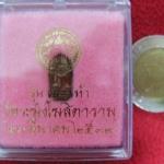พระนาคปรกใบมะขามรุ่นเสาร์ห้าเนื้อทองแดง วัดระฆังโฆสิตาราม วันที่ 23 มีนาคม 2539 พร้อมกล่องเดิมค่ะ